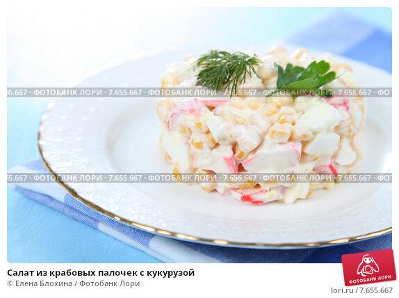Салат без крабовых палочек с кукурузой