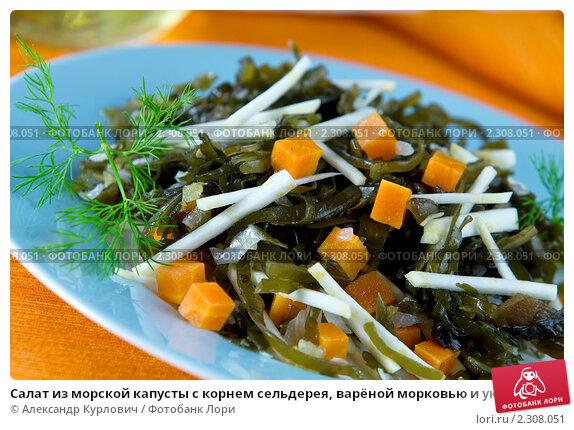 Салат из сельдерея с морской капустой
