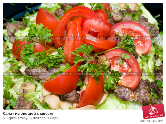 Салат из свежих овощей и мяса
