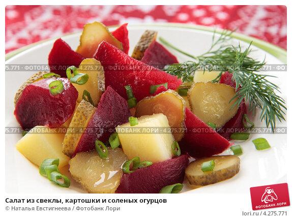 Картошка и свекла салаты