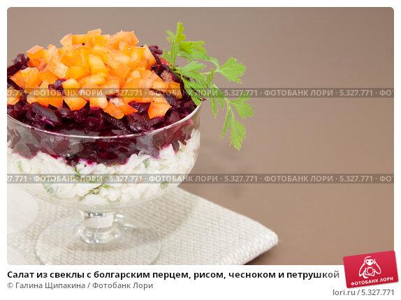Болгарский салат с свеклой
