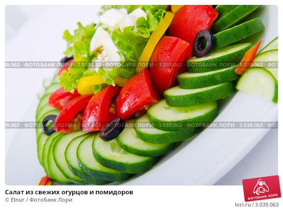 Как сделать свежий салат из огурцов и помидоров