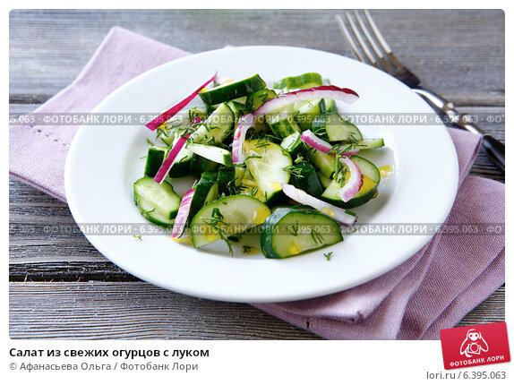 Салат из огурчиков с луком