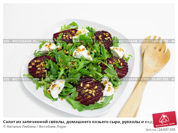 Салат из козьего сыра рукколы