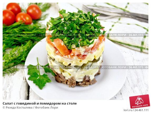 Рецепты салатов говядиной с