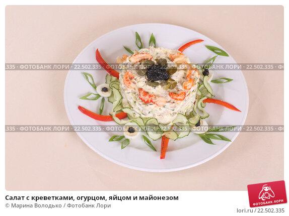 Салат с креветками огурцом и яйцом рецепт с пошагово