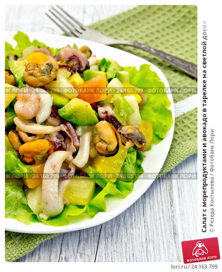 Салат с морепродуктами и авокадо
