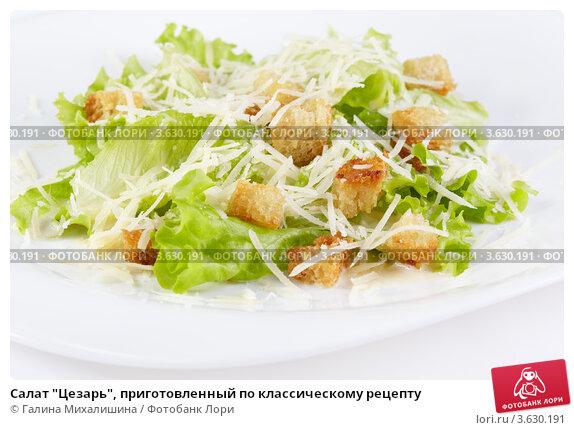 Рецепт салата цезаря с пошаговым