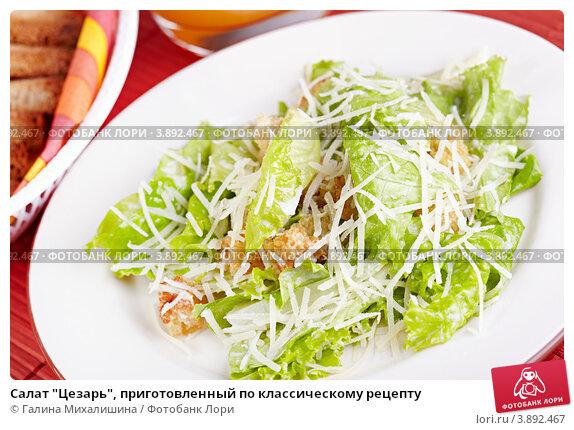 Рецепт настоящего салата цезарь