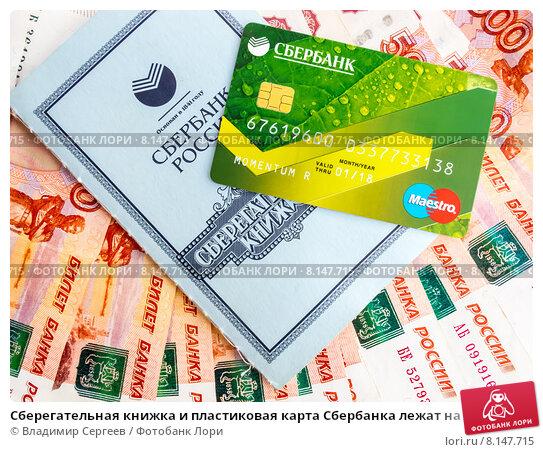 Как сделать себе пластиковую карту сбербанка