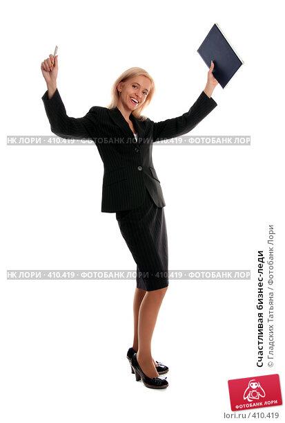 Счастливая бизнес леди фото 410419