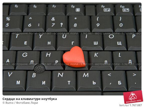 Как на компьютере сделать сердечко
