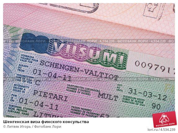 Как сделать визу для финляндии