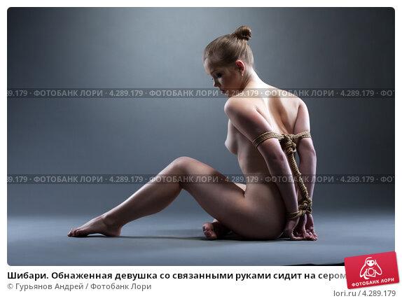 Шибари. Обнаженная девушка со связанными руками сидит на сером фоне; фото 4289179, фотограф Гурьянов Андрей. Фотобанк Лори - Про