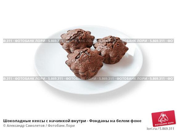 Шоколадные кексы с начинкой внутри - Фонданы на белом фоне, фото № 5869311, снято 13 августа 2014 г. (c) Александр Самолетов / Фотобанк Лори