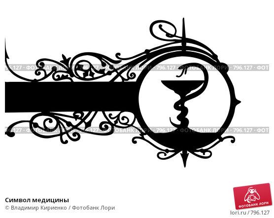 Лого зенита 8