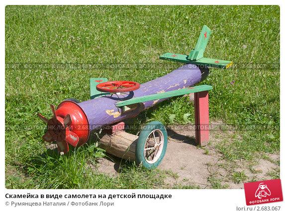 Самолёт на детскую площадку своими руками фото