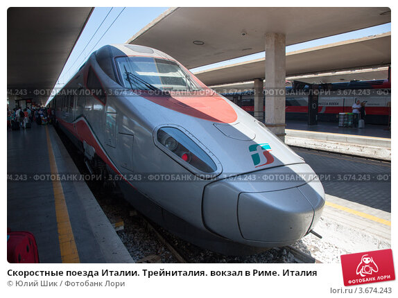 Трейниталия вокзал в риме италия