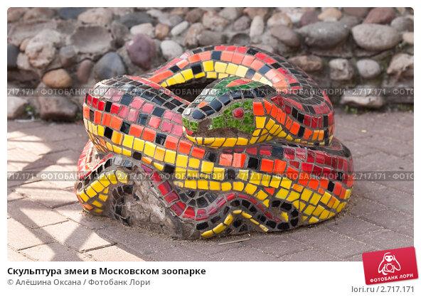 Скульптура змеи в Московском зоопарке, фото 2717171.