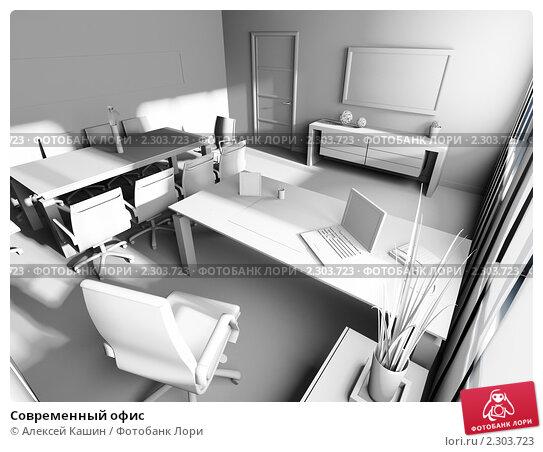 Современный офис иллюстрация 2303723 c
