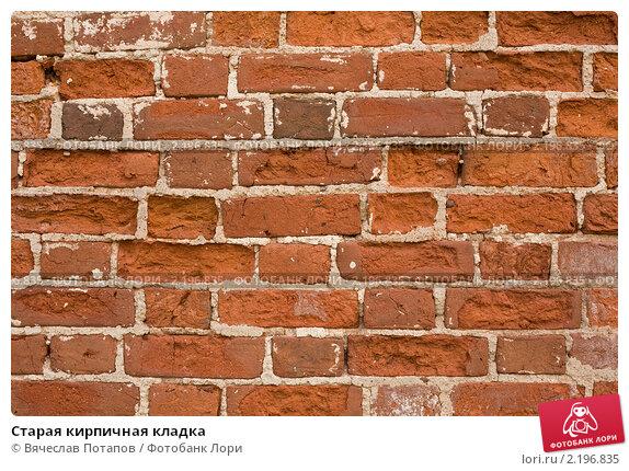 http://prv3.lori-images.net/staraya-kirpichnaya-kladka-0002196835-preview.jpg