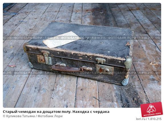 Находка с чердака., фото 1810215, снято...