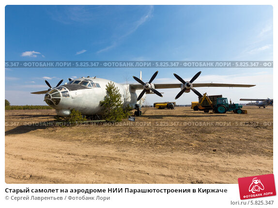 Старый самолет на аэродроме НИИ Парашютостроения в Киржаче; фото 5825347, фотограф Сергей Лаврентьев. Фотобанк Лори - Продажа фо