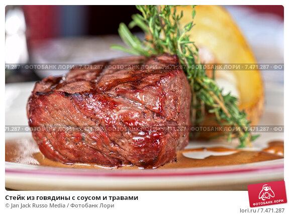 Рецепт говядины на сковороде с подливкой рецепт с пошагово