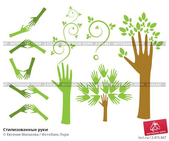 Стилизованные руки; иллюстратор Евгения Малахова; иллюстрация 2415847.