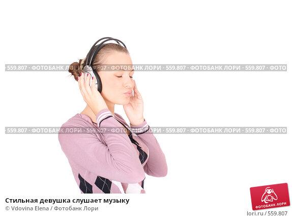 Модная девушка слушать