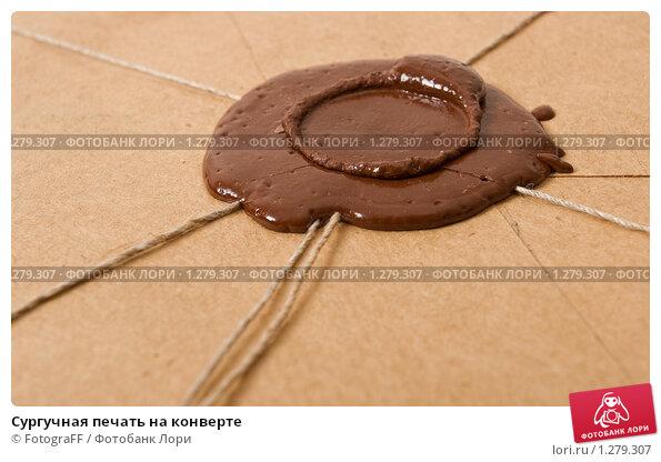 Сургучная печать на конверте, фото 1279307, снято 10 декабря 2009 г. (c...