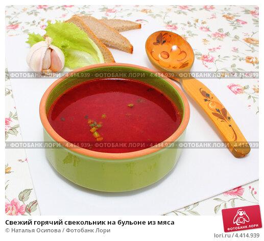 Рецепт горячего свекольника на бульоне