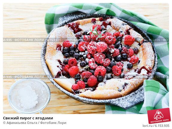 Рецепты пирога со свежими ягодами с