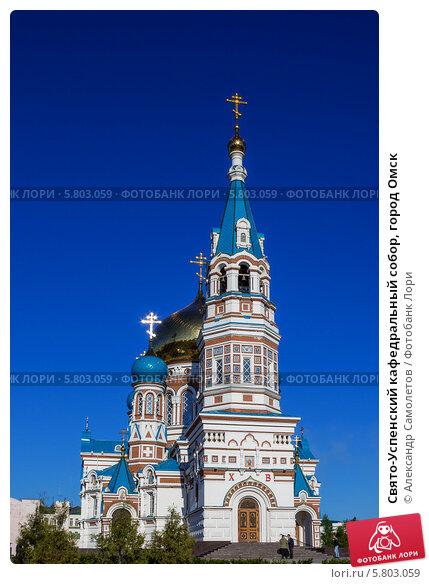 Свято-Успенский кафедральный собор город Омск, фото № 5803059, снято 16 мая 2012 г. (c) Александр Самолетов / Фотобанк Лори
