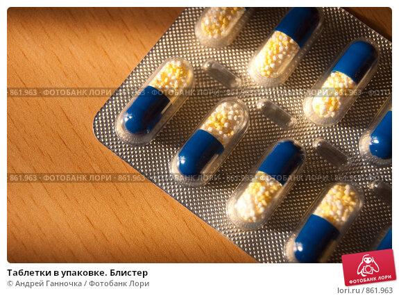 tabletki-v-upakovke-blister-0000861963-preview.jpg