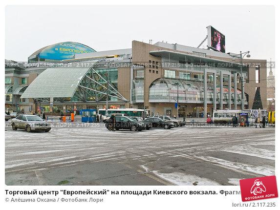 Москва, пл киевского вокзала, д2, трц европейский