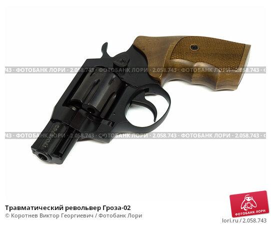 Травматический револьвер гроза 02