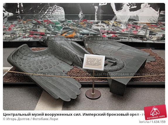 http://prv3.lori-images.net/tsentralnyi-muzei-vooruzhennyh-sil-imperskii-bronzovyi-0001634159-preview.jpg