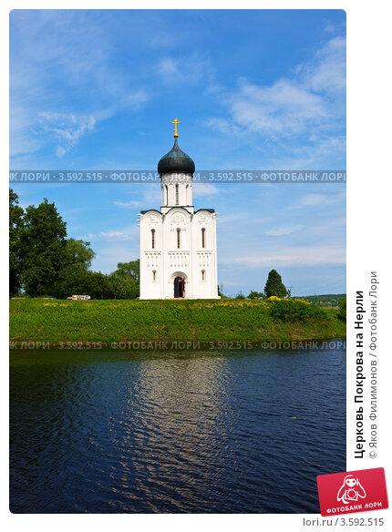 Церковь покрова на нерли, фото 2438367