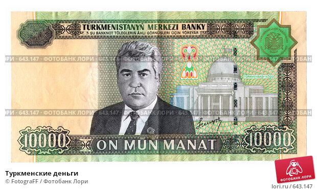 Туркменские деньги, фото № 643147, снято 2 февраля 2015 г. (c) FotograFF / Фотобанк Лори
