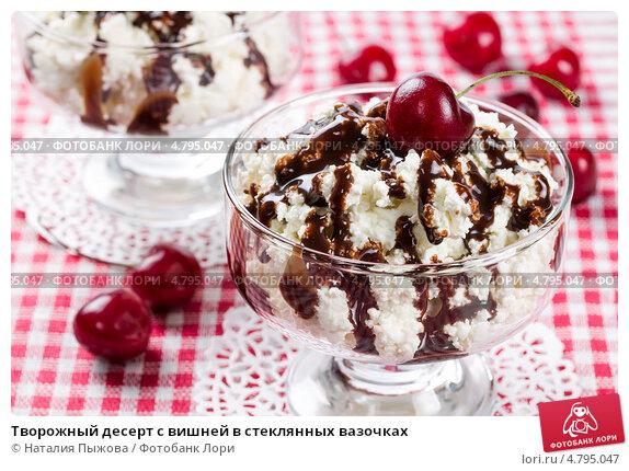 сладкое с вишней рецепт фото