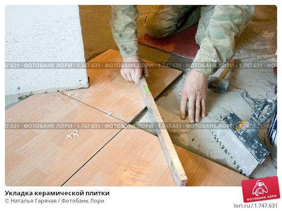 Как сделать пол из плитки керамической в