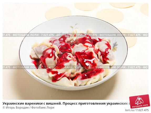 Вареники с вишней по-украински рецепт пошагово