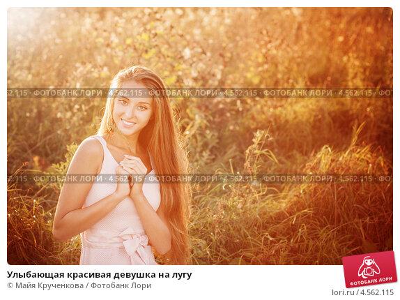 Улыбающая красивая девушка на лугу, фото № 4562115, снято 3 сентября 2014 г. (c) Майя Крученкова / Фотобанк Лори