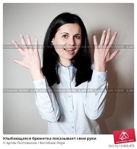 Брюнетка показывает своими руками 79