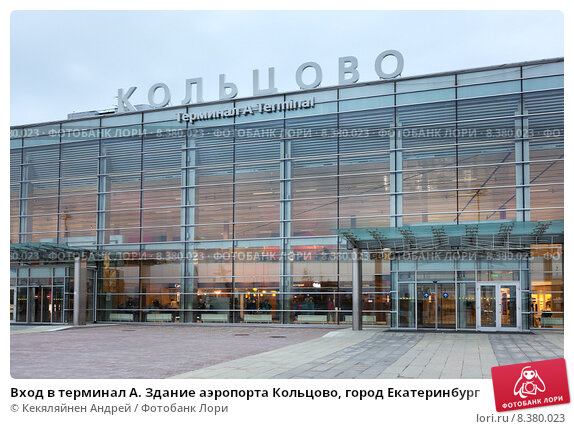 Новости аэропорта кольцово (екатеринбург)
