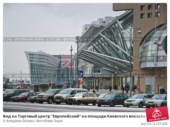 Европейский торговый центр аренда