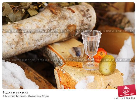 http://prv3.lori-images.net/vodka-i-zakuska-0002393703-preview.jpg.