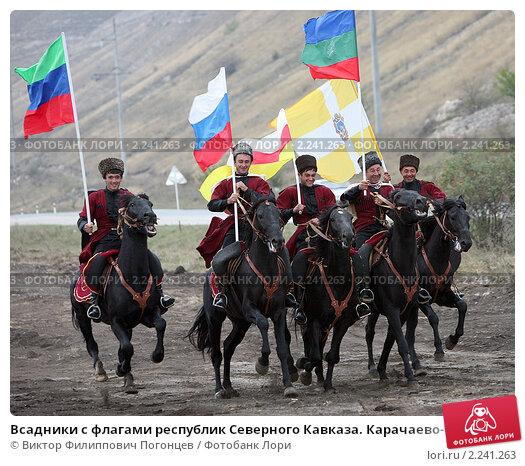флаги кавказских республик
