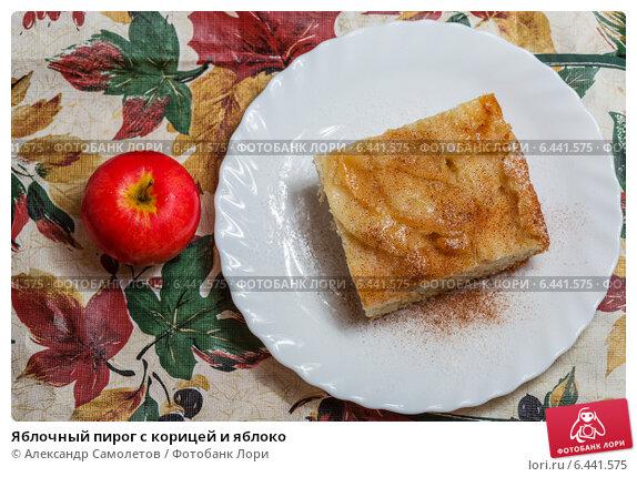 Яблочный пирог с корицей и яблоко, фото № 6441575, снято 25 сентября 2014 г. (c) Александр Самолетов / Фотобанк Лори